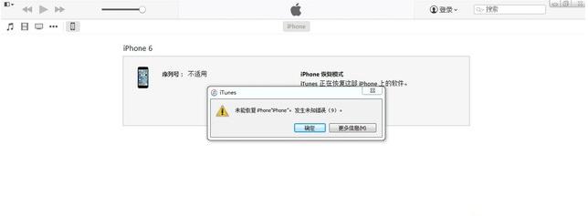 iPhone刷机常见未知错误分析及解决办法