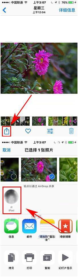 iPhone7手机使用AirDrop功能教程