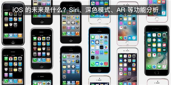 苹果iOS10.3、iOS11新特性前瞻:离线Siri、深色主题模式、AR