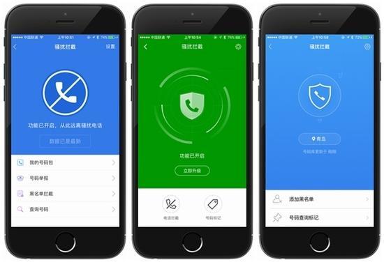 苹果iOS10.3 Beta1测试版骚扰电话识别拦截失效