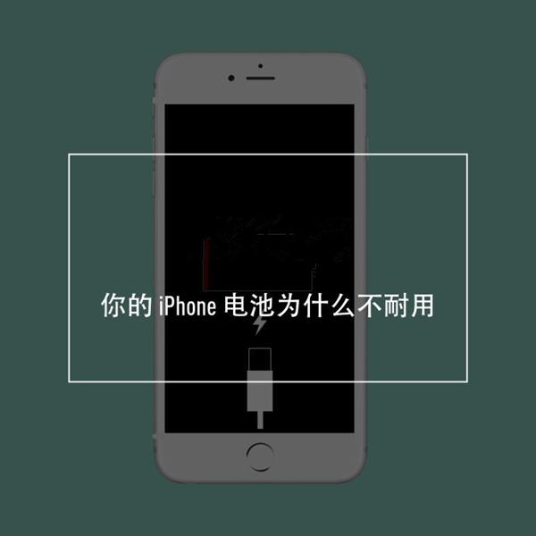 你的 iPhone 电池为什么不耐用?