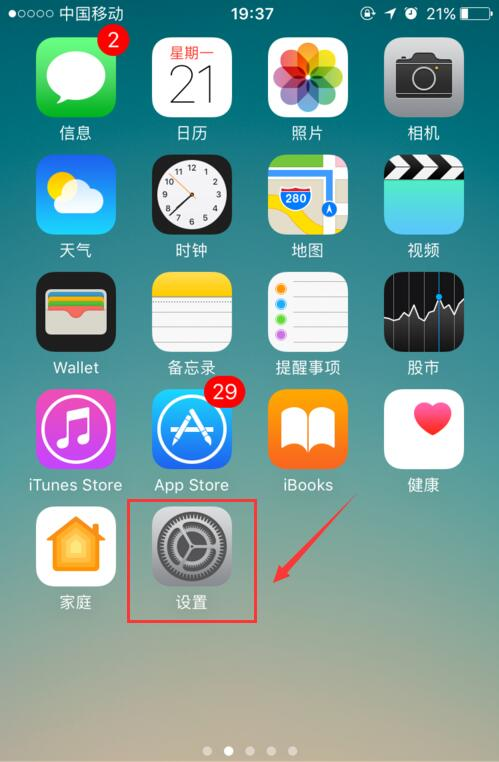 iPhone7 Plus应用通知声音怎么关闭?