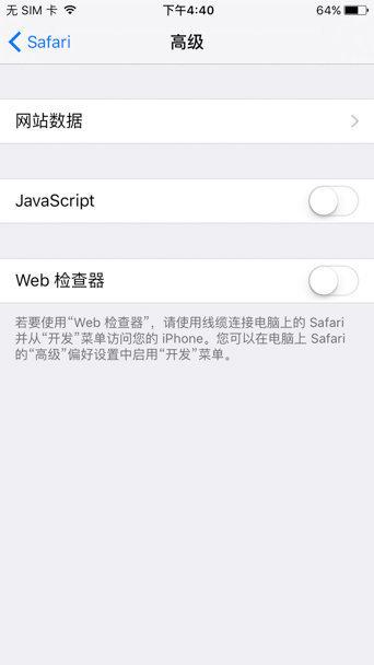 Safari巧用小插件 体验不输第三方浏览器