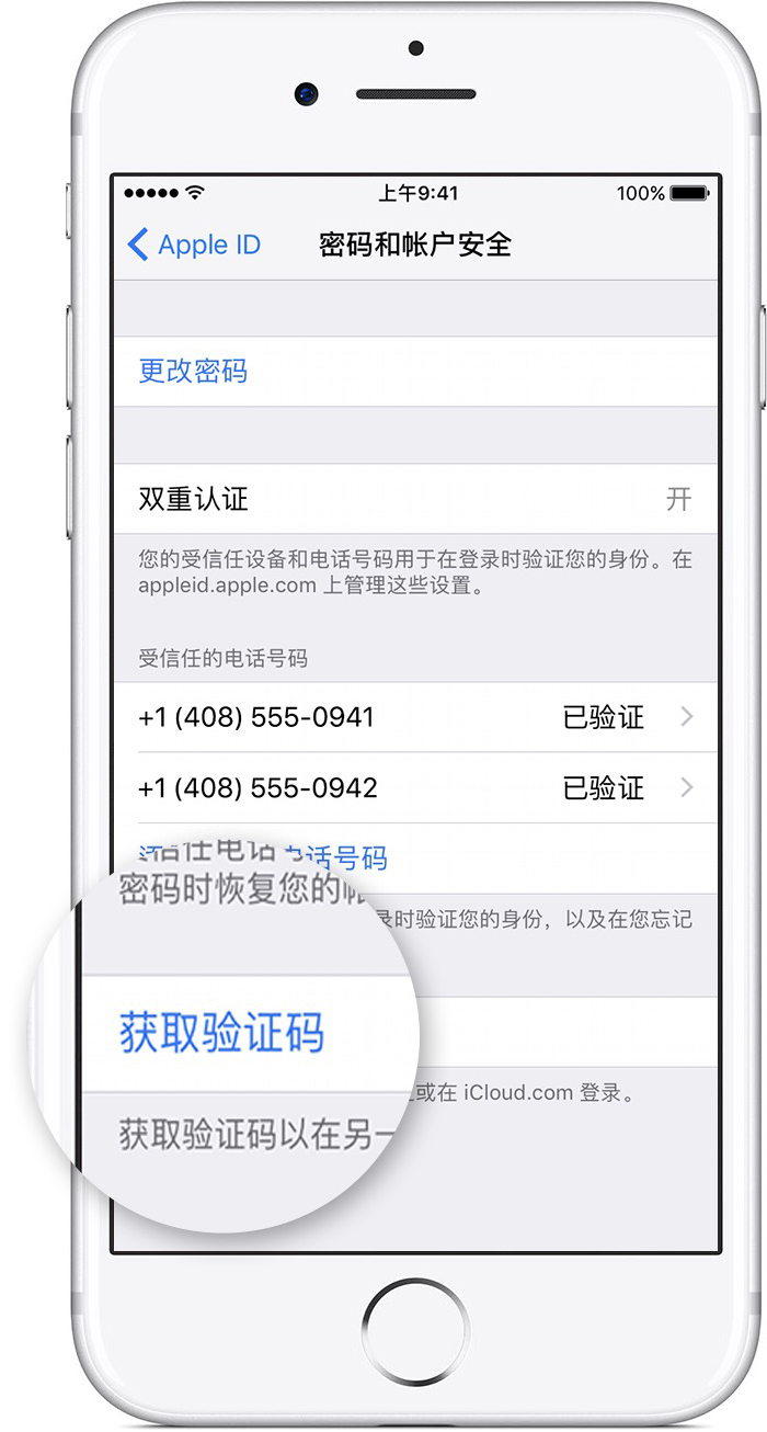 Apple ID开启双重认证后如何查看验证码?