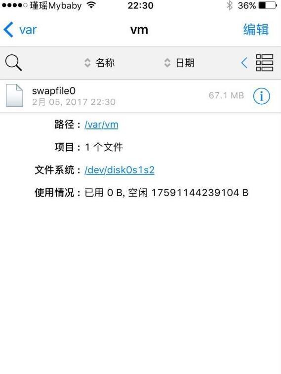 iOS 10越狱iPhone这样开启虚拟内存