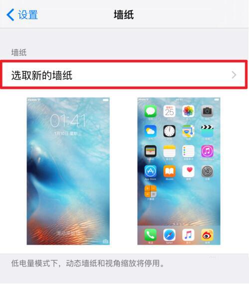 iPhone7如何设置Live动态壁纸