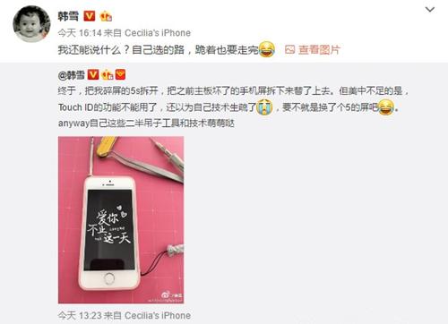 女神竟是技术宅 演员韩雪亲自为iPhone换屏