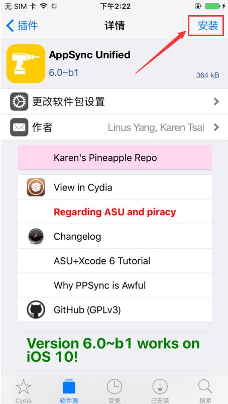 iOS10越狱设备如何安装AppSync?