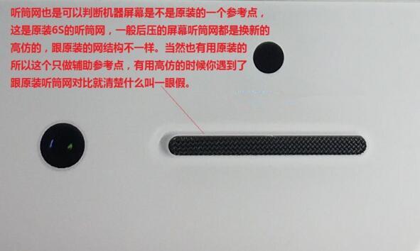 干货!不拆机就能分辨iPhone翻新机
