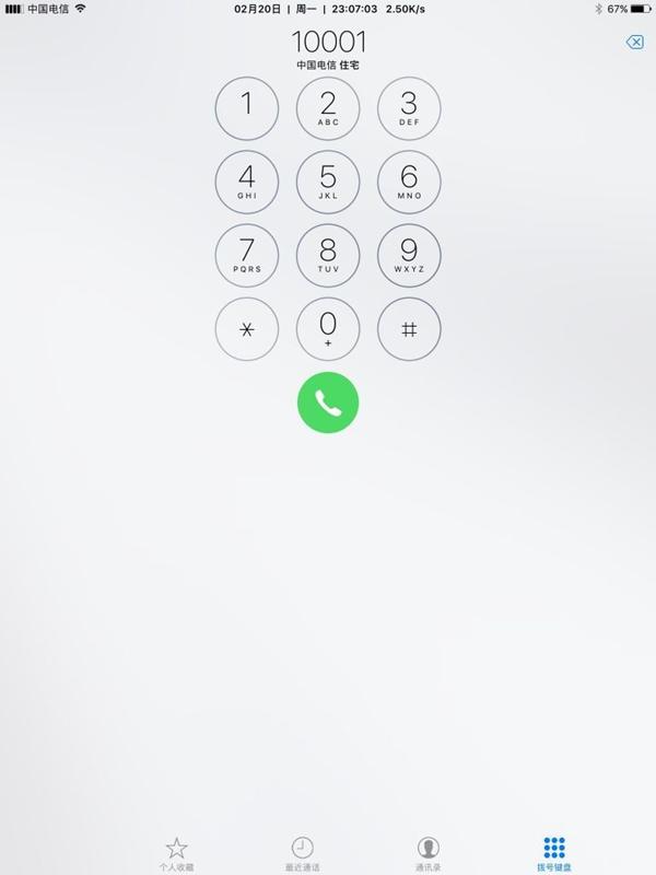 """如何将iPhone的""""电话""""移植到 iPad上"""
