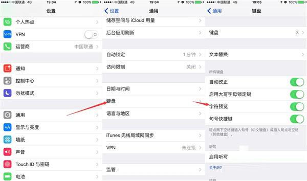 苹果iPhone7 Plus字符预览关闭教程