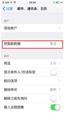 苹果iPhone7手机自动接收邮件如何关闭