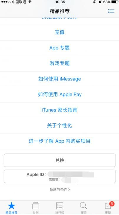 iOS设备取消App Store应用订阅教程