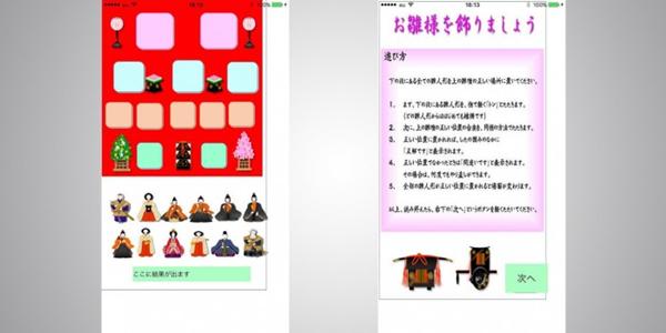 60岁学电脑81岁推出iPhone应用程序,这日本老太真给力