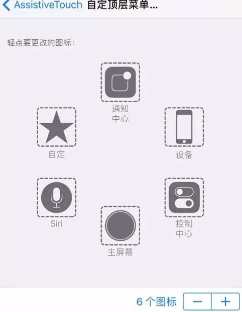 iPhone手机小圆点使用技巧