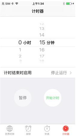 苹果iPhone7手机设置定时关机教程