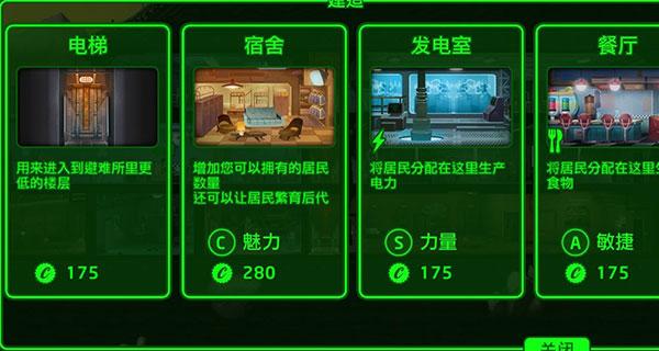 《辐射:避难所》解锁全部建造攻略