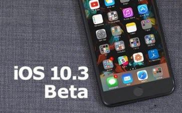 苹果iOS10.3正式版什么时候更新?