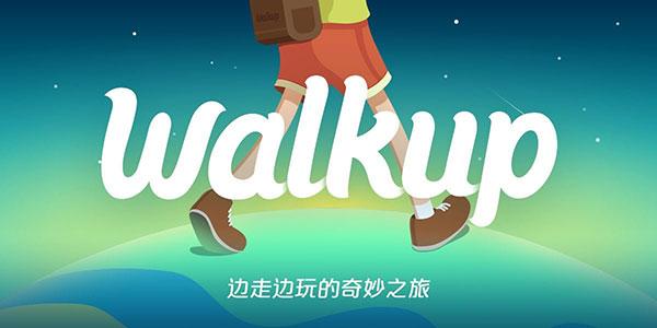 每日推荐:《WALKUP》走的每一步都是在环游世界