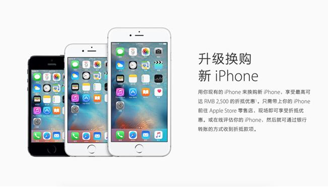 """苹果手机""""以旧换新""""更像是营销的噱头"""