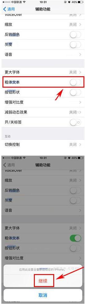 苹果iPhone7粗字体怎么设置