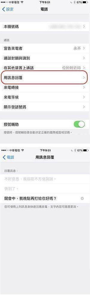 iPhone拒接电话小技巧汇总