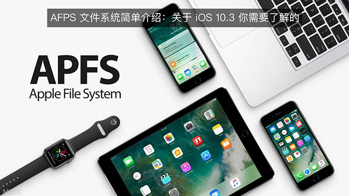 iOS 10.3 中的APFS系统到底有多强大?