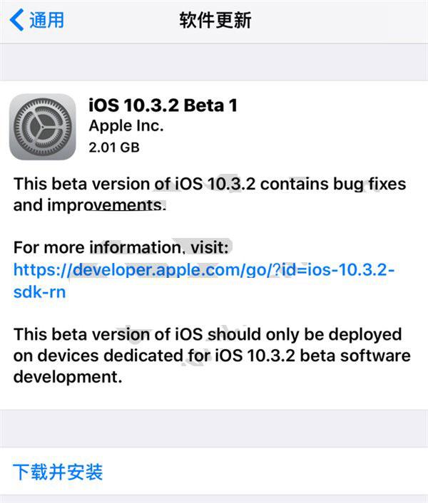 苹果iOS10.3.2 Beta1更新发布:修复继续Bug、提升改进