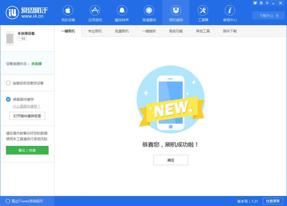 iOS10.3.2刷机_iOS10.3.2测试版刷机教程