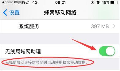 升级iOS10以后部分软件无法联网怎么办