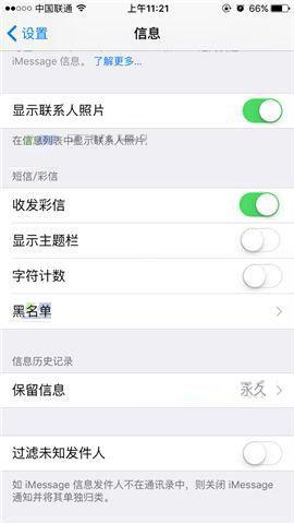 苹果iPhone7接收不了彩信怎么办