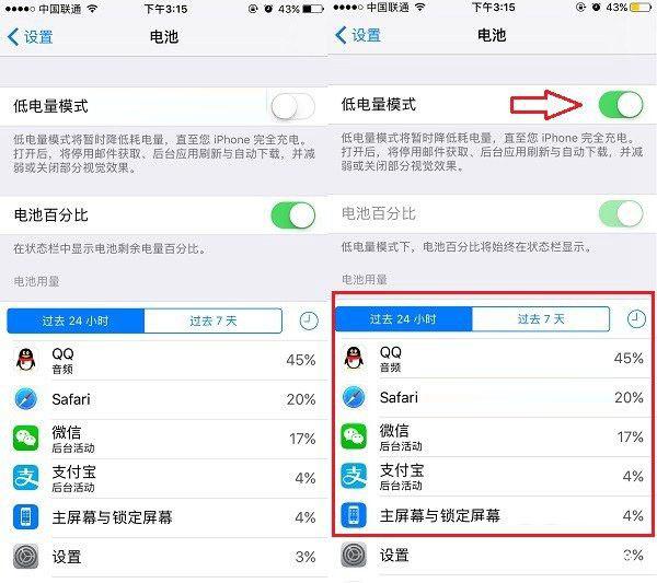 iOS10.3耗电吗?iOS10.3省电攻略