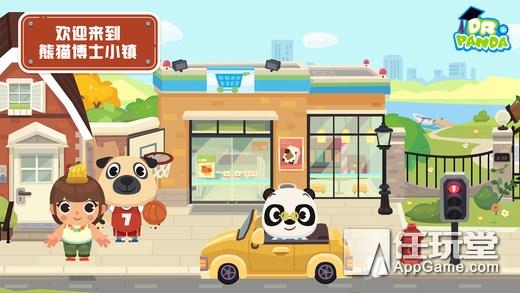 每日推荐:《熊猫博士小镇》让孩子构建自己的小镇故事