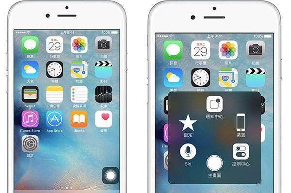 iphone7关闭小圆点教程