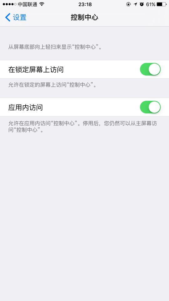 如何保证iPhone资料不被外泄?