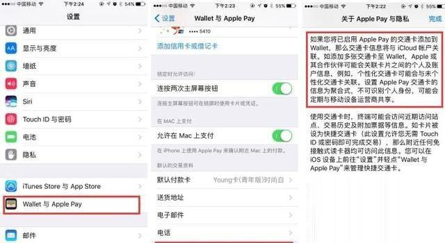Apple Pay 将支持国内的公交卡?十分期待