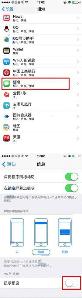 iPhone7 Plus如何关闭信息内容预览