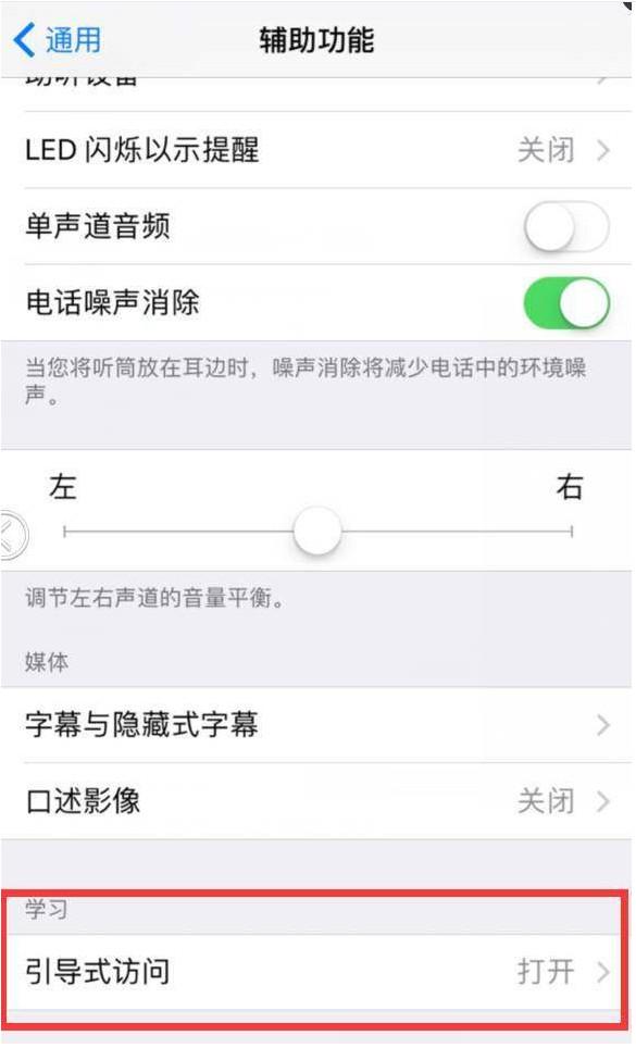 iPhone7引导式访问是什么?如何设置
