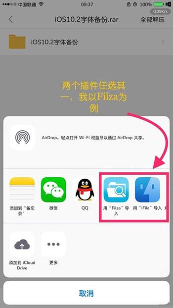 iPhone替换字体方法和注意事项