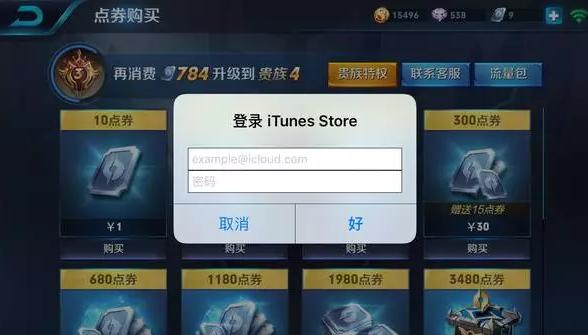 用iPhone你必须知道Apple ID到底能做些什么