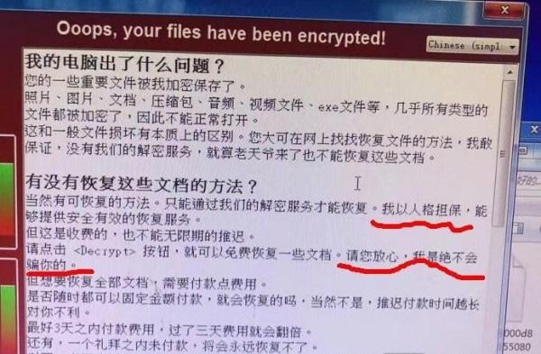 """破解困难!""""比特币""""勒索病毒已使黑客获利3.2万美元"""