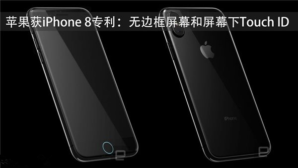iPhone8将搭载?苹果获无边框屏幕和屏下指纹识别专利