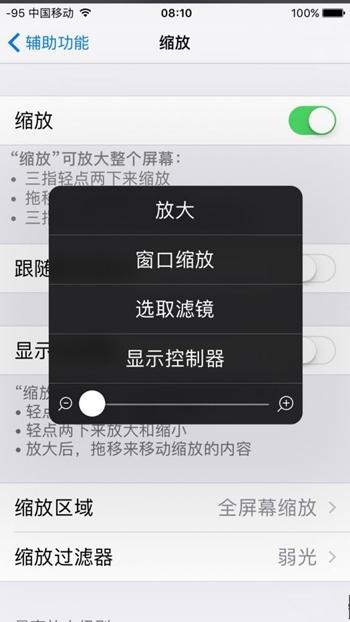 教你如何在iPhone上实现息屏录像