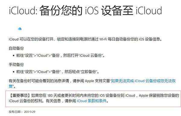 iCloud超180天未备份,数据或被删除