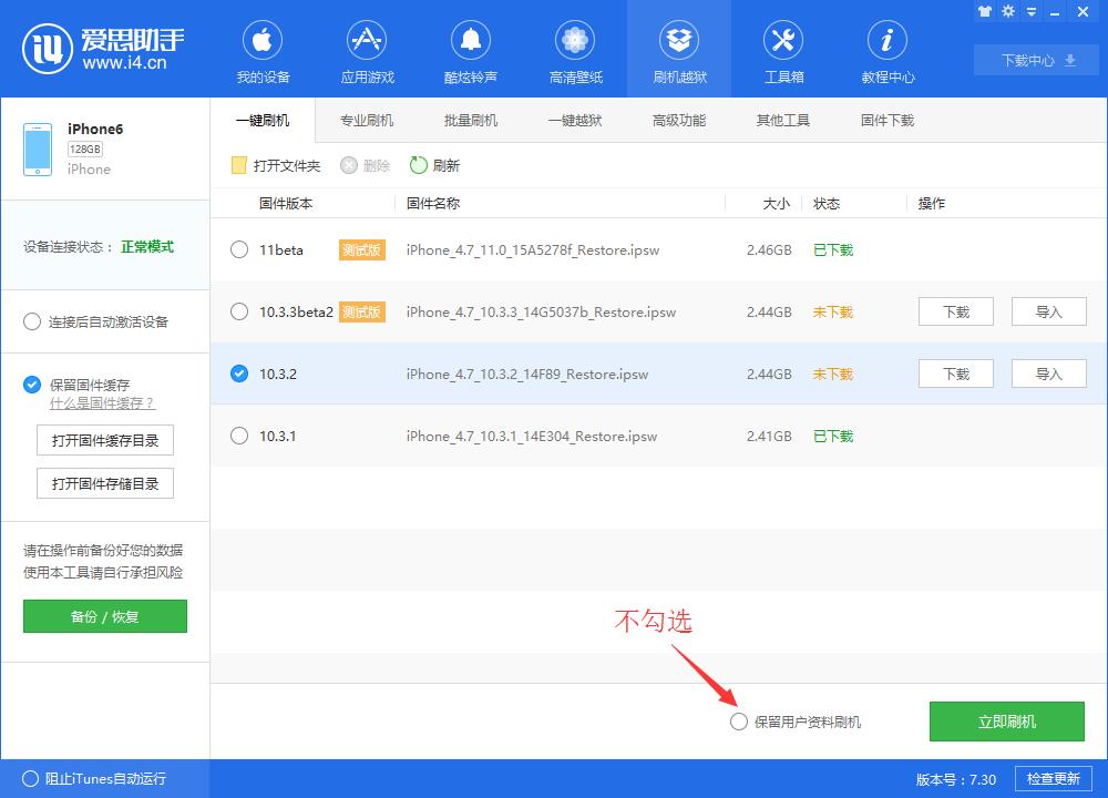 爱思助手iOS11降级iOS10.3.x失败无法开机问题解决办法