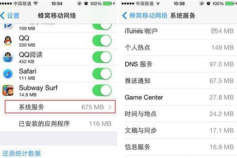 怎么查看苹果手机流量