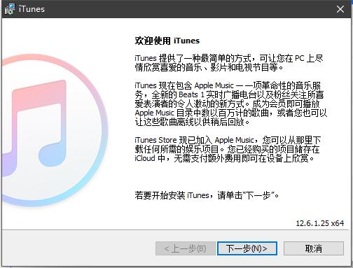 重启电脑后再试,安装iTunes仍然失败?