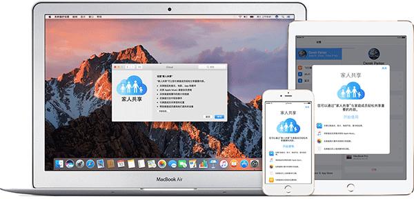 """打击""""虚假家庭"""":iOS11改进家庭成员共享机制"""