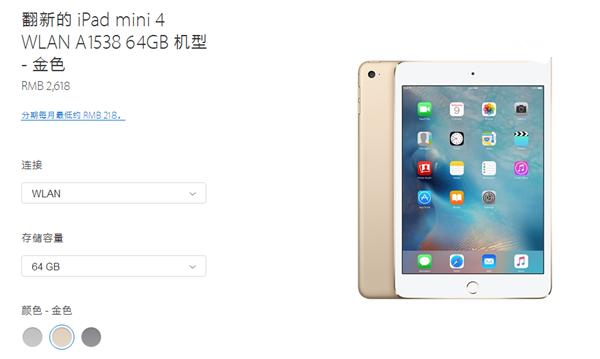 iPad mini 4国行翻新64GB版上架苹果官网