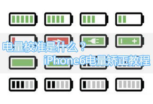 iPhone电池恢复方法 iPhone电池校正方法
